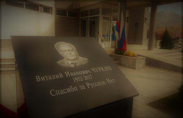 Памятник Чуркину В.И.