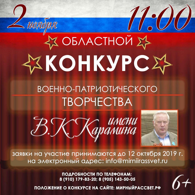 Областной конкурс военно-патриотического творчества имени В.К. Карамина.