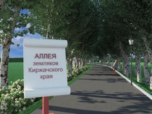 Проект «Аллея земляков Киржачского края»